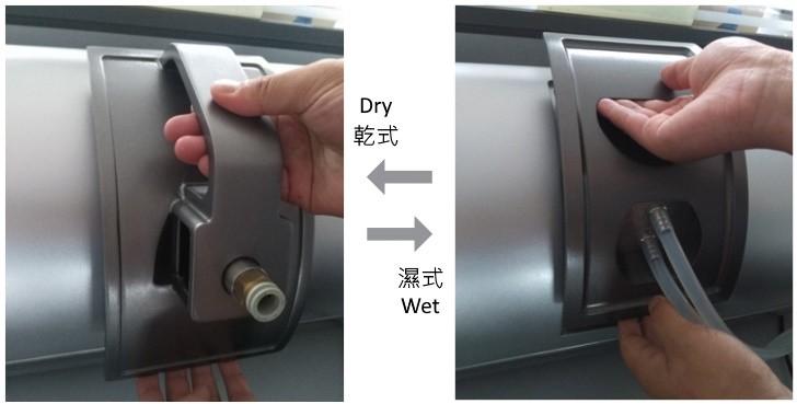 Switch Between Wet & Dry Mode